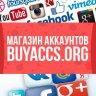 buyaccs